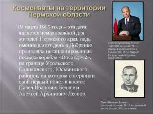19 марта 1965 года – эта дата является немаловажной для жителей Пермского кр
