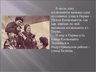 В честь этих космонавтов названа одна из главных улиц в Перми – Шоссе Космона