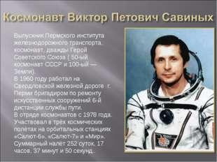 Выпускник Пермского института железнодорожного транспорта, космонавт, дважды