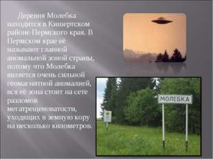 Деревня Молебка находится в Кишертском районе Пермского края. В Пермском крае
