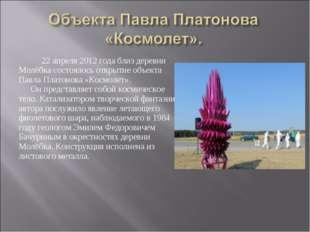 22 апреля 2012 года близ деревни Молёбка состоялось открытие объекта Павла П