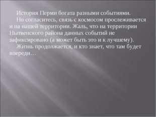 История Перми богата разными событиями. Но согласитесь, связь с космосом прос