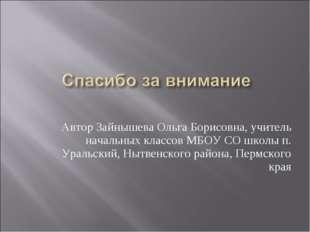 Автор Зайнышева Ольга Борисовна, учитель начальных классов МБОУ СО школы п. У