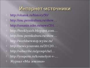 http://ohansk.ru/history/50/ http://enc.permkultura.ru/show… http://susanin.u