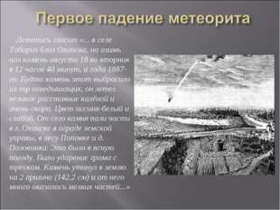 Летопись гласит «... в селе Таборах близ Оханска, на озимь пал камень августа