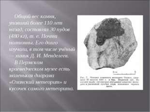 Общий вес камня, упавший более 110 лет назад, составлял 30 пудов (480 кг), т.