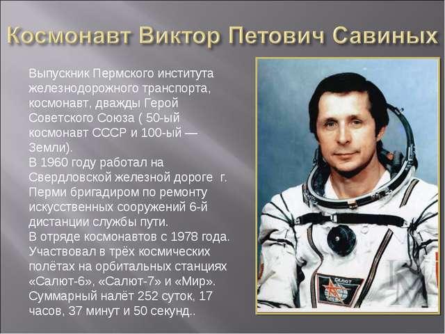 Выпускник Пермского института железнодорожного транспорта, космонавт, дважды...
