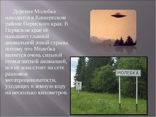 Деревня Молебка находится в Кишертском районе Пермского края. В Пермском крае...
