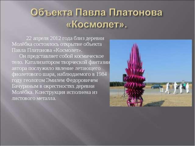 22 апреля 2012 года близ деревни Молёбка состоялось открытие объекта Павла П...