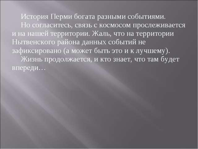 История Перми богата разными событиями. Но согласитесь, связь с космосом прос...