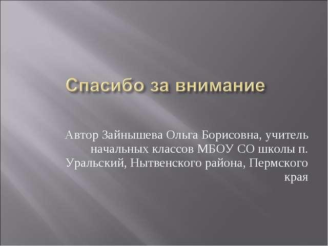 Автор Зайнышева Ольга Борисовна, учитель начальных классов МБОУ СО школы п. У...