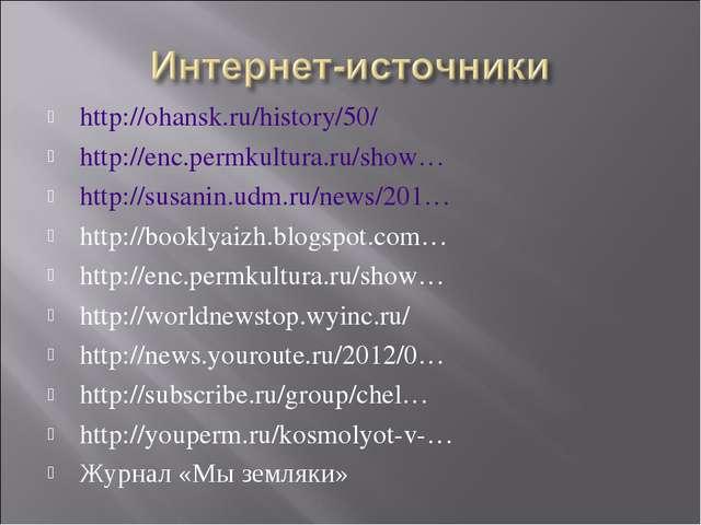 http://ohansk.ru/history/50/ http://enc.permkultura.ru/show… http://susanin.u...