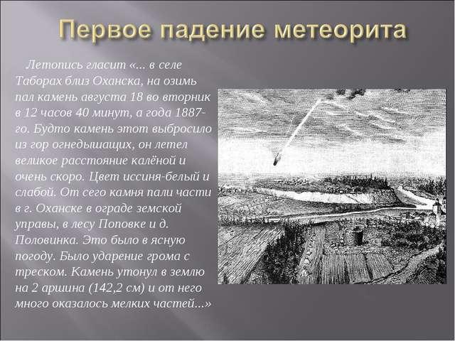Летопись гласит «... в селе Таборах близ Оханска, на озимь пал камень августа...
