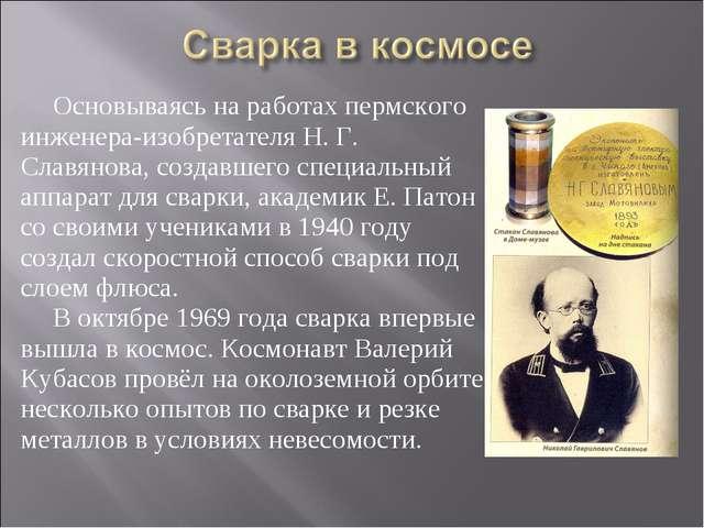 Основываясь на работах пермского инженера-изобретателя Н. Г. Славянова, созда...