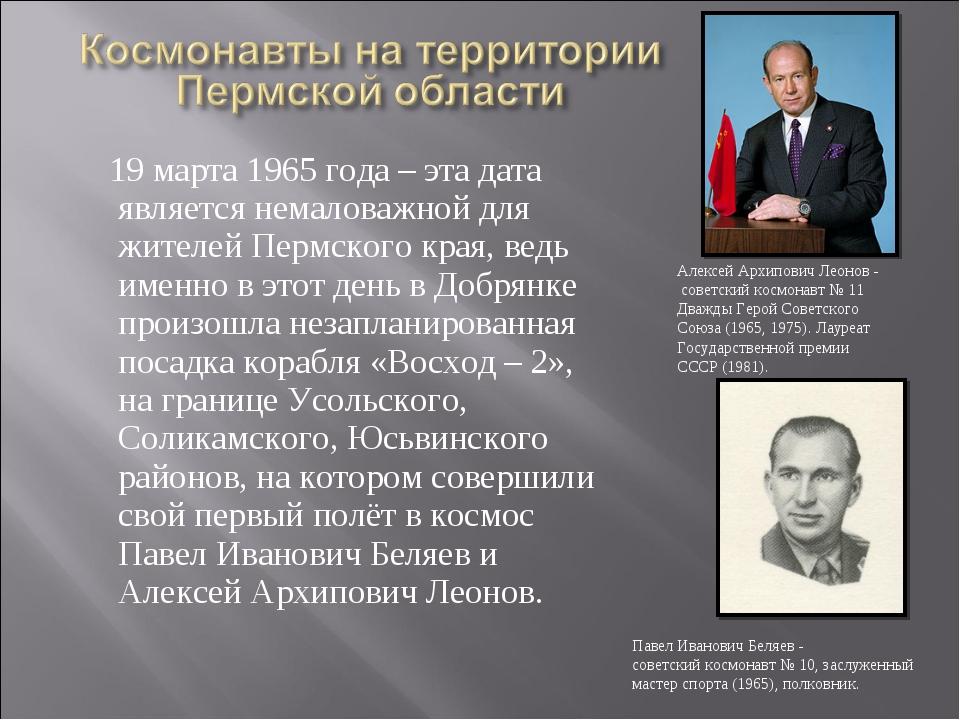 19 марта 1965 года – эта дата является немаловажной для жителей Пермского кр...