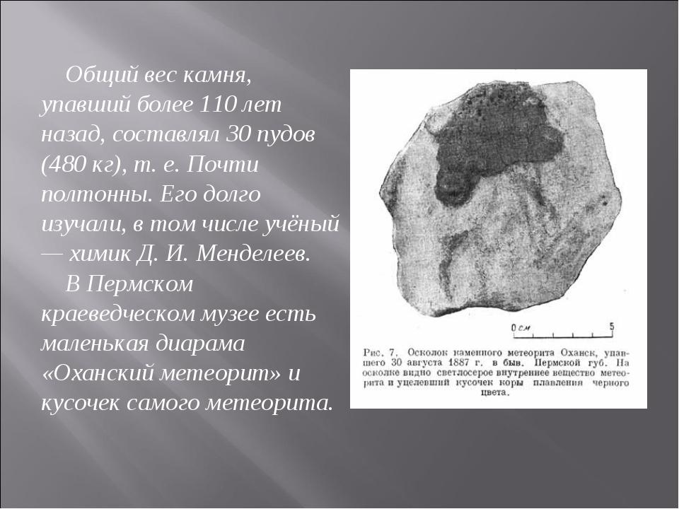 Общий вес камня, упавший более 110 лет назад, составлял 30 пудов (480 кг), т....
