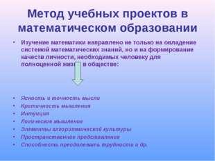 Метод учебных проектов в математическом образовании Изучение математики напра