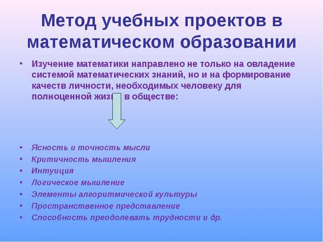 Метод учебных проектов в математическом образовании Изучение математики напра...