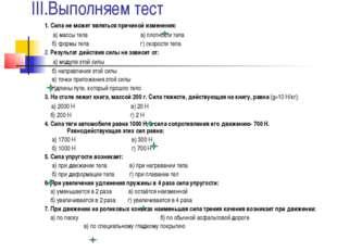 III.Выполняем тест 1. Сила не может являться причиной изменения: а) массы тел