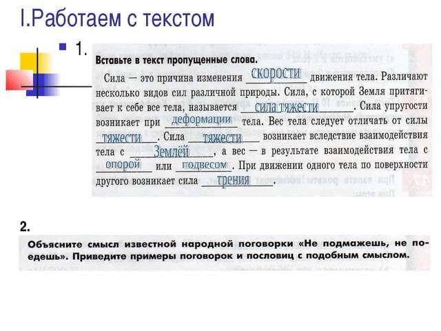 I.Работаем с текстом 1. 2.