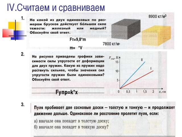 IV.Считаем и сравниваем 1. 2. 3. Fт=9,8*m m=ρ*V Fупр=k*x 7800 кг/м³ 8900 кг/м³
