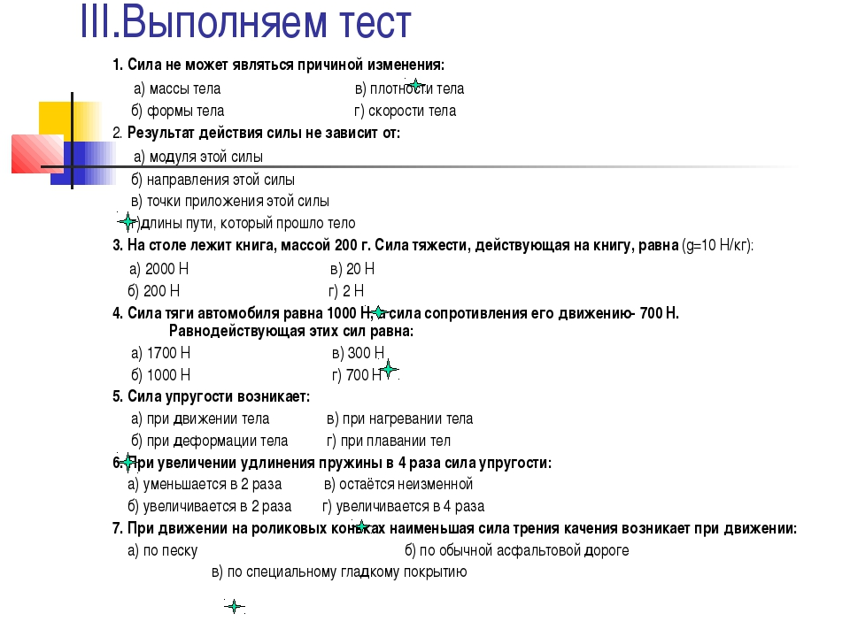 III.Выполняем тест 1. Сила не может являться причиной изменения: а) массы тел...