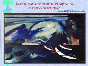 Каковы художественные принципы его творческой манеры? «Озеро» (1910) В. В. К