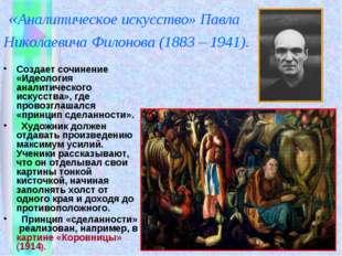 «Аналитическое искусство» Павла Николаевича Филонова (1883 – 1941). Создает