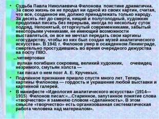Судьба Павла Николаевича Филонова поистине драматична. За свою жизнь он не пр