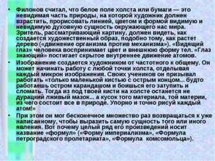 Филонов считал, что белое поле холста или бумаги — это невидимая часть природ