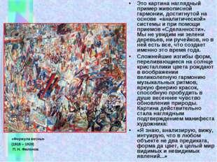 Это картина наглядный пример живописной гармонии, достигнутой на основе «анал