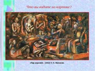Что вы видите на картине? «Пир королей» (1913) П. Н. Филонов.