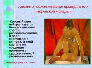Каковы художественные принципы его творческой манеры? Красный цвет нейтрализу