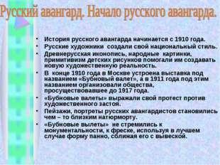 История русского авангарда начинается с 1910 года. Русские художники создали