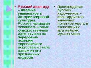 Русский авангард – явление уникальное в истории мировой культуры. Россия, нач