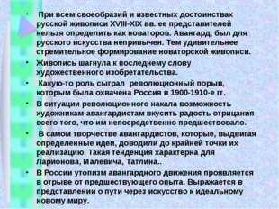При всем своеобразий и известных достоинствах русской живописи ХVIII-ХIХ вв.