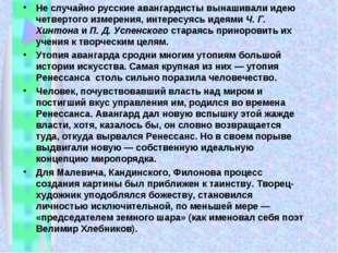 Не случайно русские авангардисты вынашивали идею четвертого измерения, интере