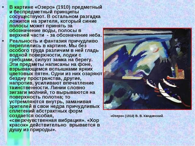 В картине «Озеро» (1910) предметный и беспредметный принципы сосуществуют. В...