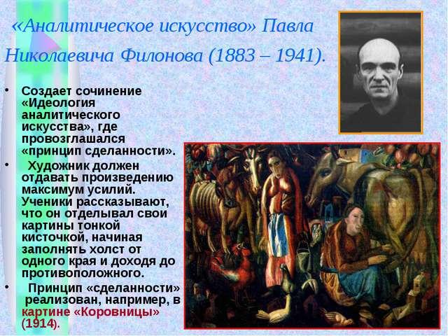 «Аналитическое искусство» Павла Николаевича Филонова (1883 – 1941). Создает...