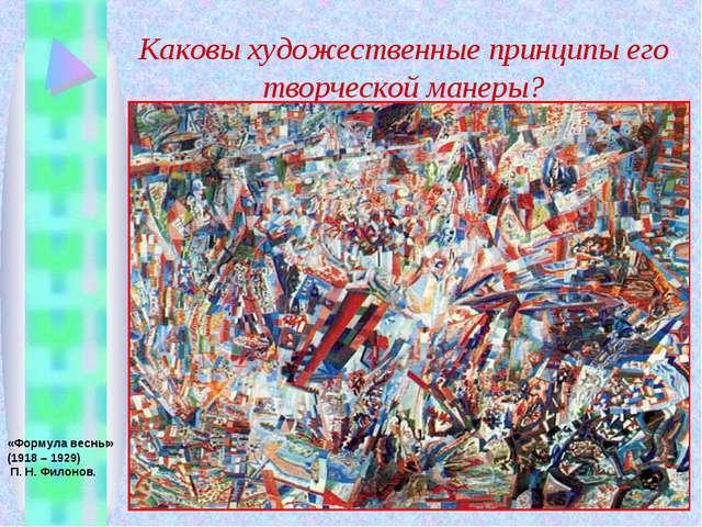 Каковы художественные принципы его творческой манеры? «Формула весны» (1918 –...