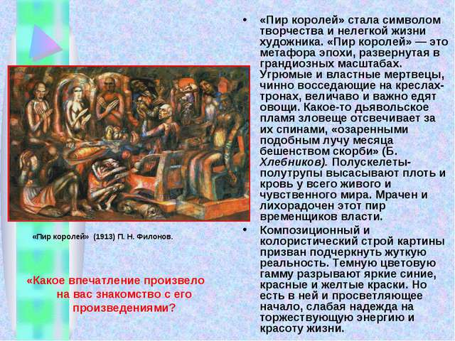 «Пир королей» стала символом творчества и нелегкой жизни художника. «Пир коро...