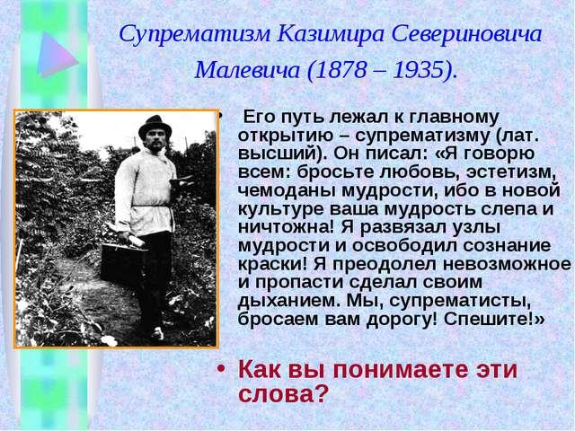 Супрематизм Казимира Севериновича Малевича (1878 – 1935). Его путь лежал к гл...