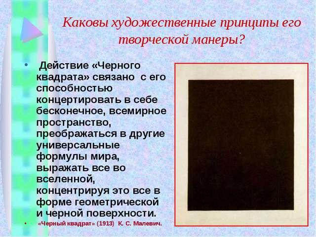 Каковы художественные принципы его творческой манеры? Действие «Черного квадр...