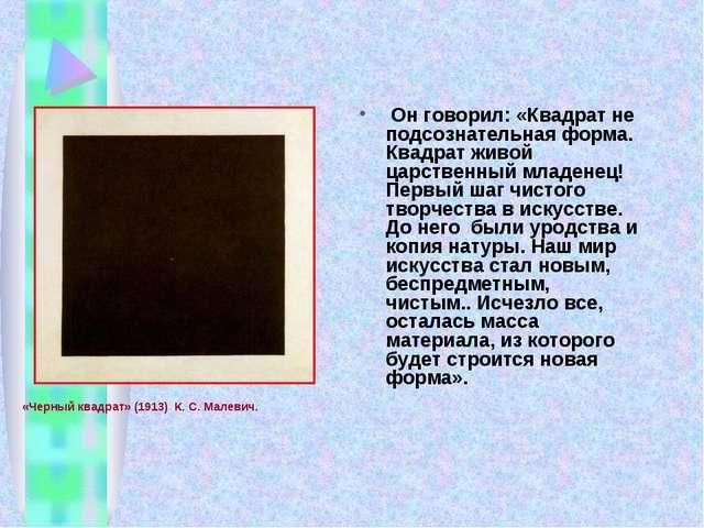 Он говорил: «Квадрат не подсознательная форма. Квадрат живой царственный мла...