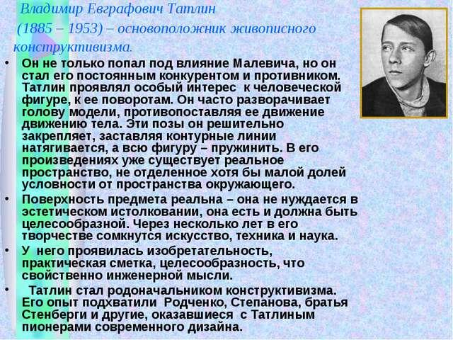Владимир Евграфович Татлин (1885 – 1953) – основоположник живописного констр...