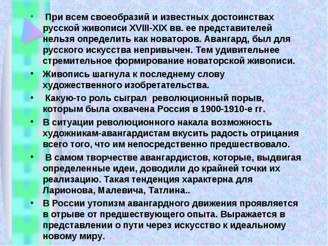 При всем своеобразий и известных достоинствах русской живописи ХVIII-ХIХ вв....