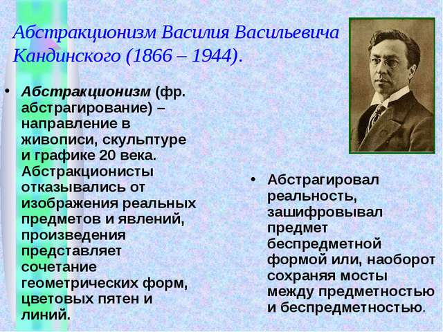 Абстракционизм Василия Васильевича Кандинского (1866 – 1944). Абстракционизм...