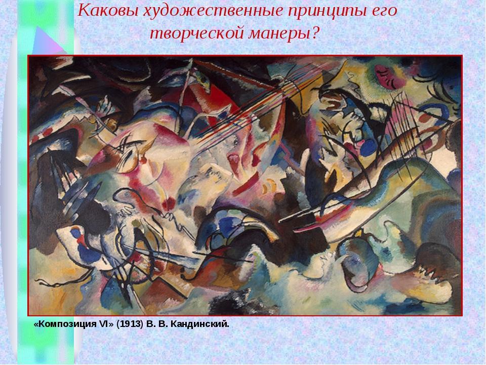 Каковы художественные принципы его творческой манеры? «Композиция VI» (1913)...