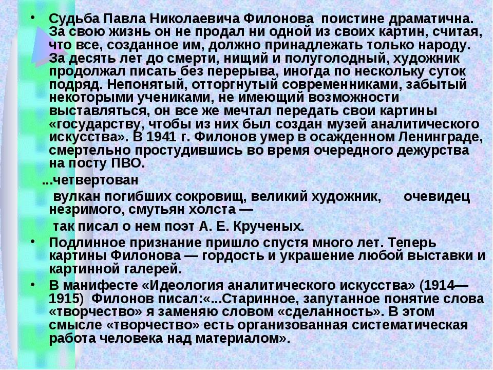 Судьба Павла Николаевича Филонова поистине драматична. За свою жизнь он не пр...
