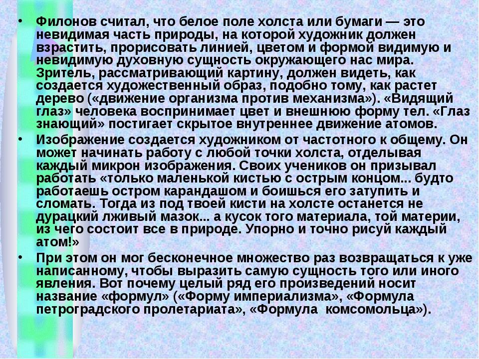 Филонов считал, что белое поле холста или бумаги — это невидимая часть природ...
